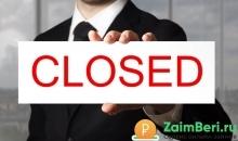 Как закрыть займ