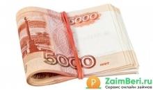 Как получить в займ 30000 рублей?
