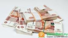 Крупные займы онлайн от МФО