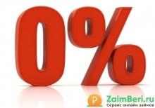 Изображение - Какой процент в микрозаймах mikrozaym_bez_procentov