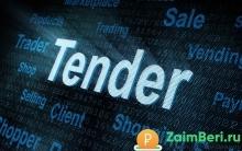 Тендерный займ в МФО