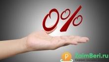 Условия выдачи беспроцентных займов