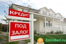 Как взять займ под залог недвижимости в МФО